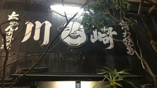 ちゃんこ 川崎