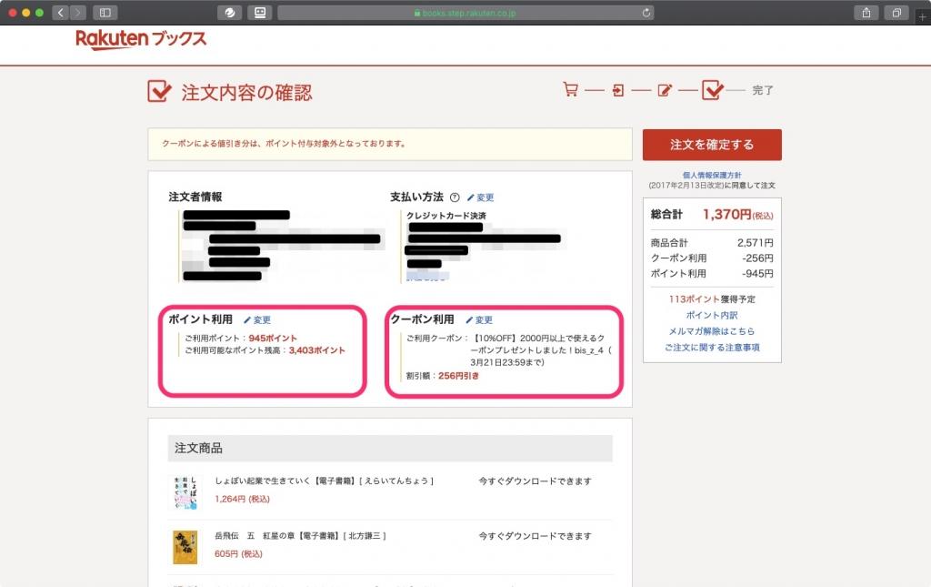 電子書籍の購入画面