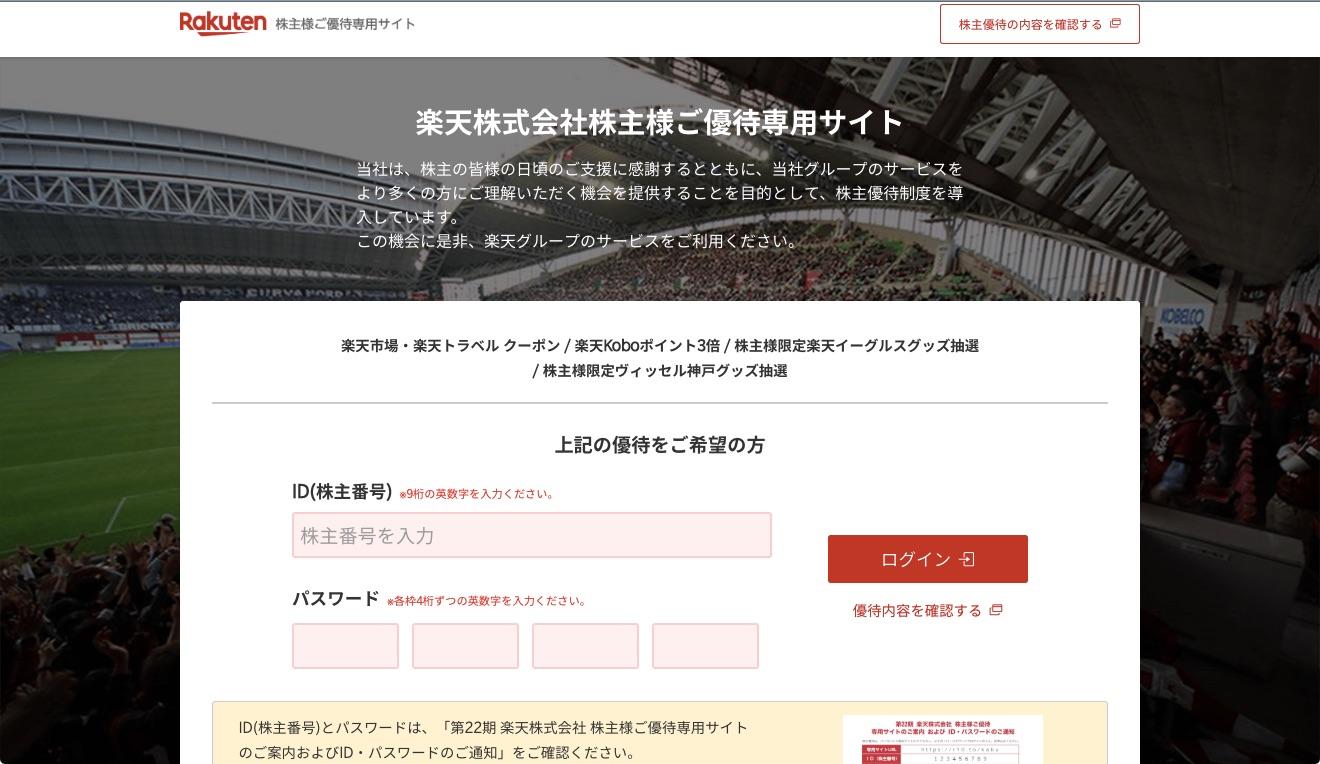 楽天株主優待専用サイト