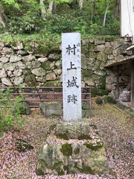 村上城跡入口