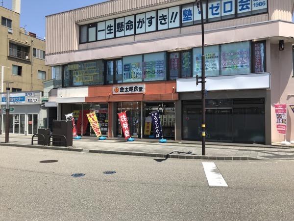 金太郎食堂