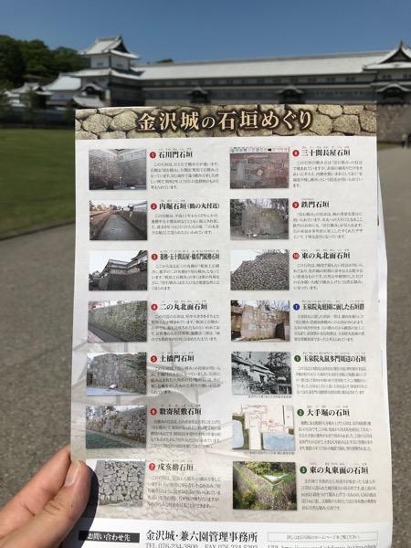 金沢城の石垣巡り