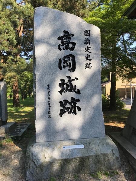 高岡城跡 石碑