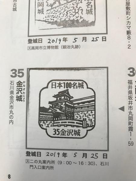 金沢城 100名城スタンプ