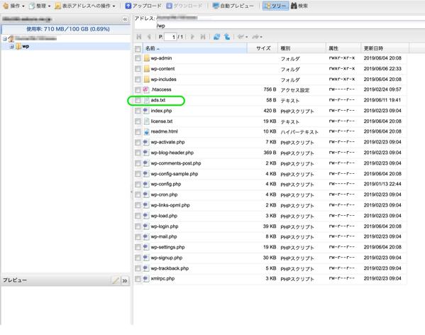サーバコントロールパネル ファイルマネージャ