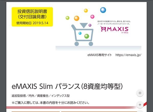 EMAXIS 8