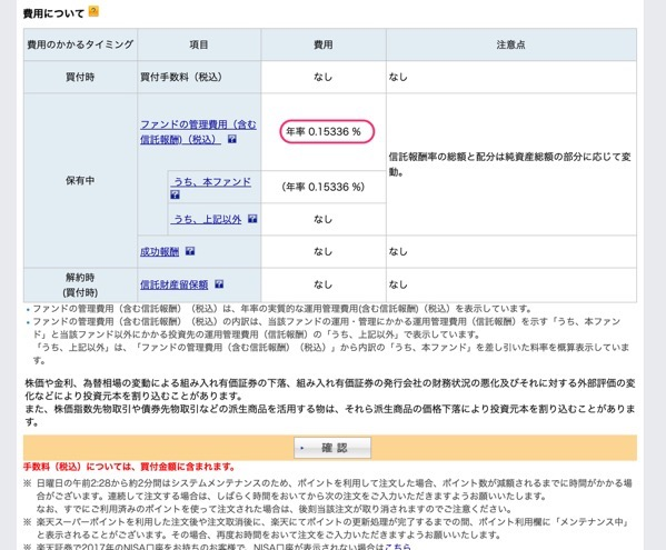 eMAXIS Slim 全世界株式(除く日本)の信託報酬
