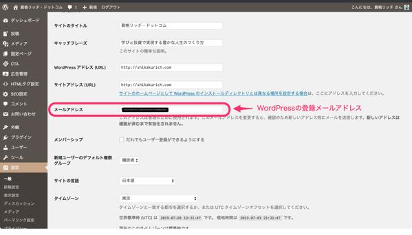 WordPressのメールアドレス欄