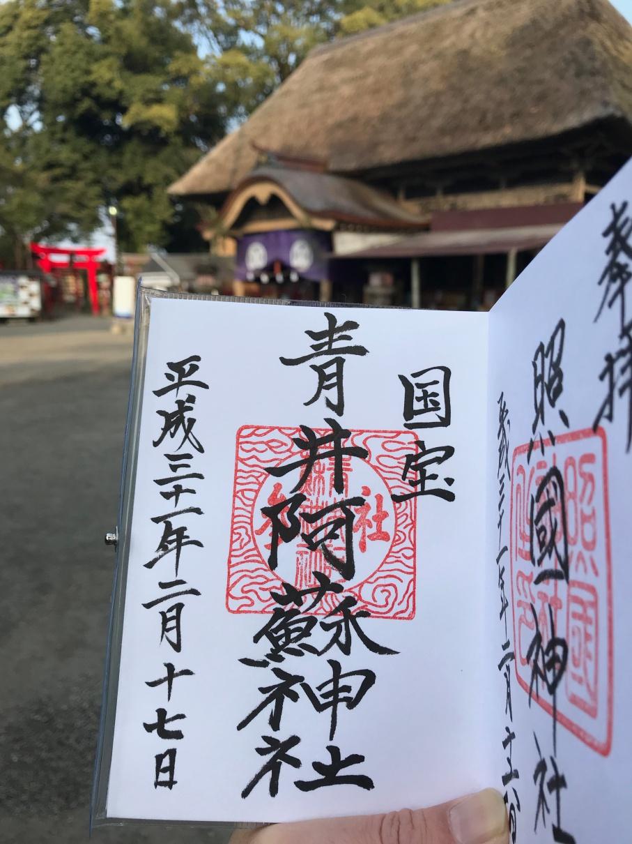 青井阿蘇神社 御朱印