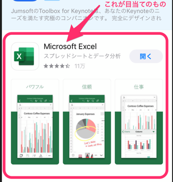 ExcelのiPhoneアプリ