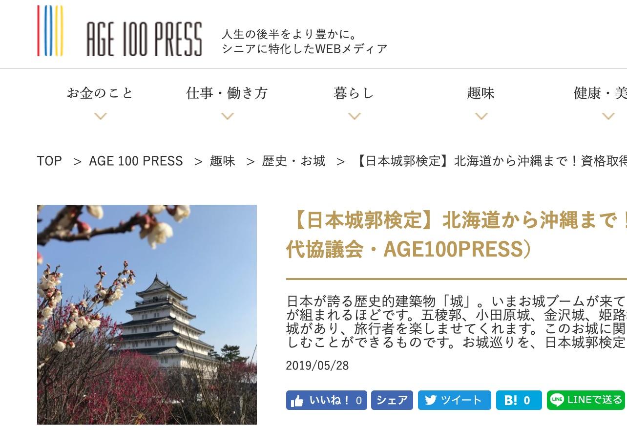 AGE100PRESS