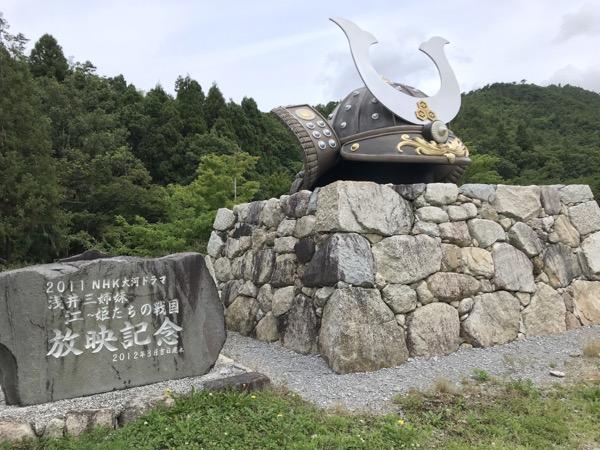小谷城 ガイドステーション