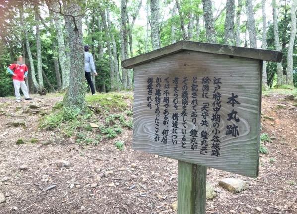小谷城 本丸跡