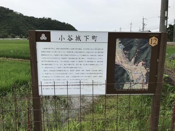 小谷城戦国歴史資料館への道