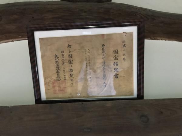 彦根城 国宝指定書