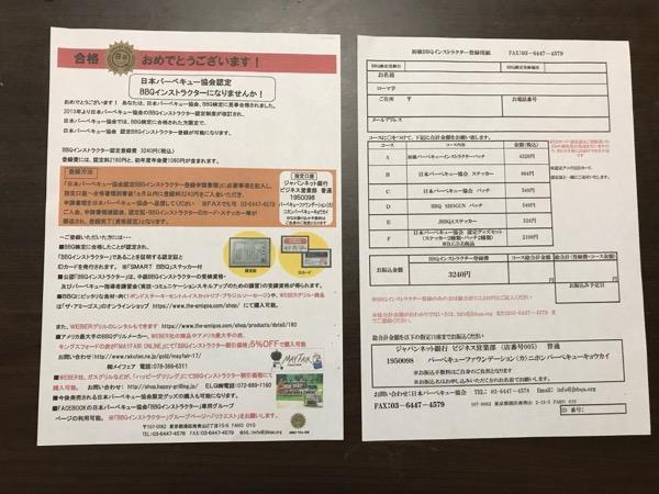 初級BBQインストラクター登録用紙