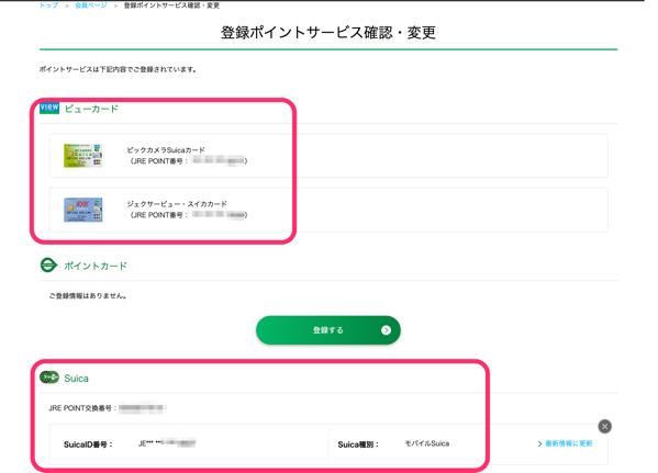 登録ポイントサービス確認 変更 JR東日本の共通ポイントサイト JRE POINT