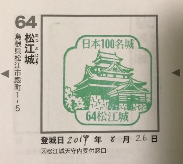 松江城 100名城スタンプ