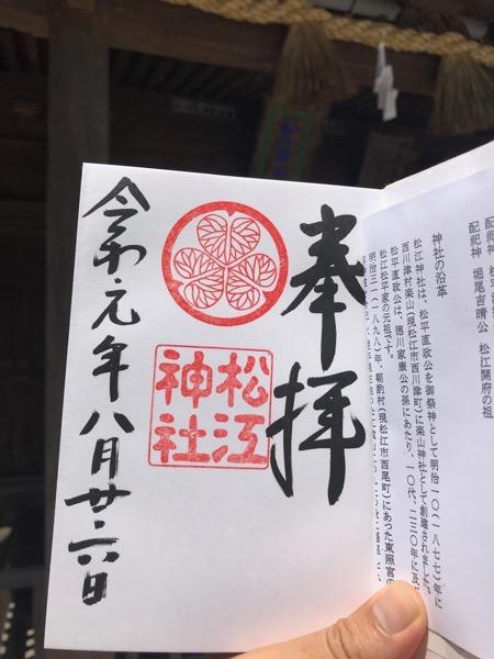 松江神社 御朱印