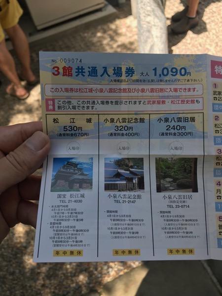 松江城 3回共通入場券