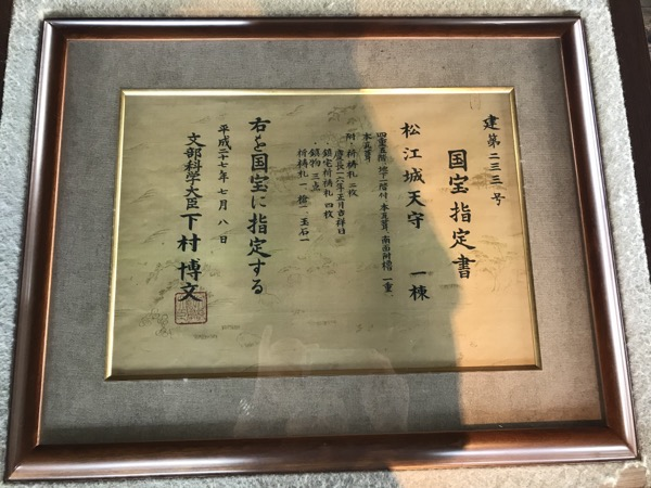 松江城 国宝指定書