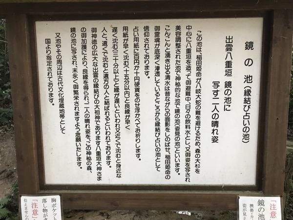 鏡の池(恋結占いの池)