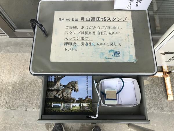 月山富田城スタンプ