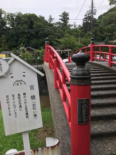 宮橋(恋叶い橋)