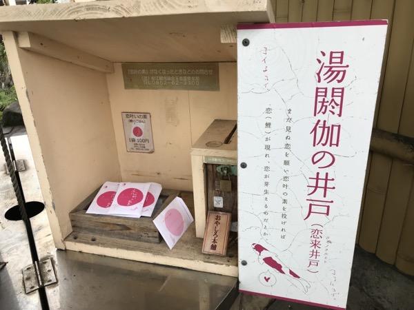 湯閼伽の井戸(恋来井戸)