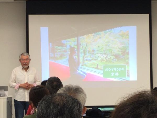 おひとりさまの京都講座