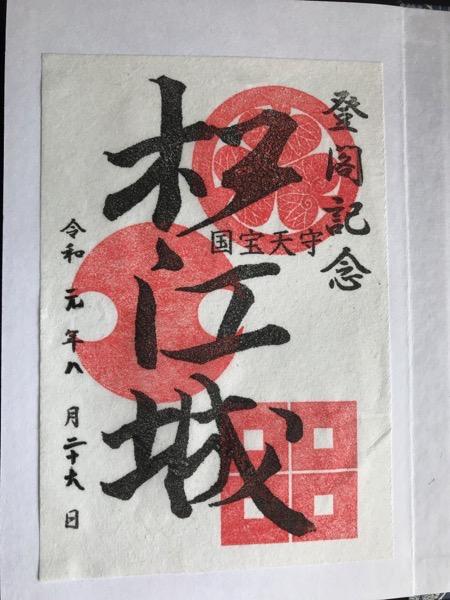 松江城 御城印