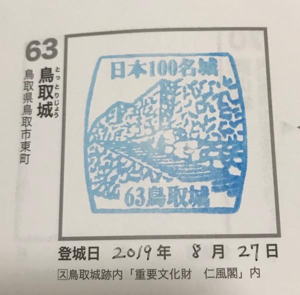 鳥取城 100名城スタンプ