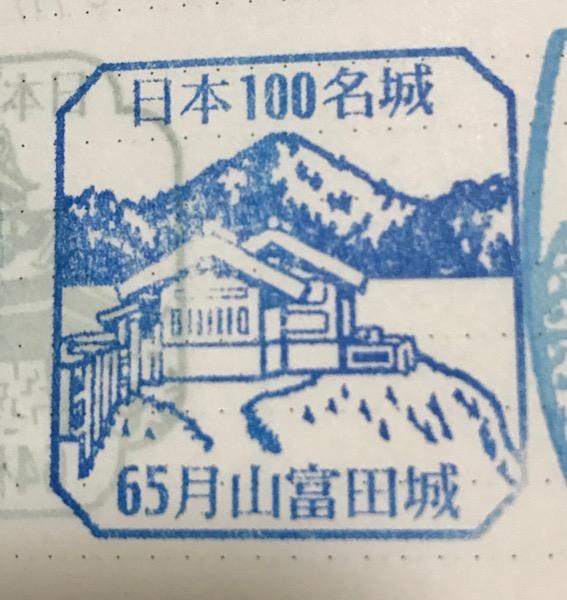 月山富田城 100名城スタンプ