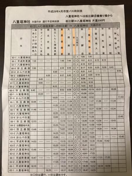 八重垣神社行きの時刻表