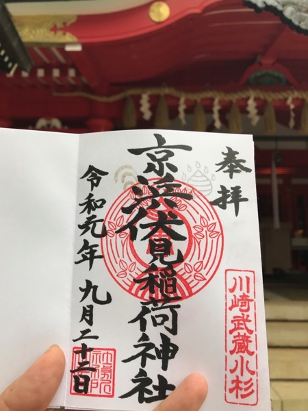 京濱伏見稲荷神社 御朱印
