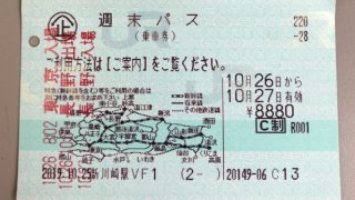 JR東日本 週末パス