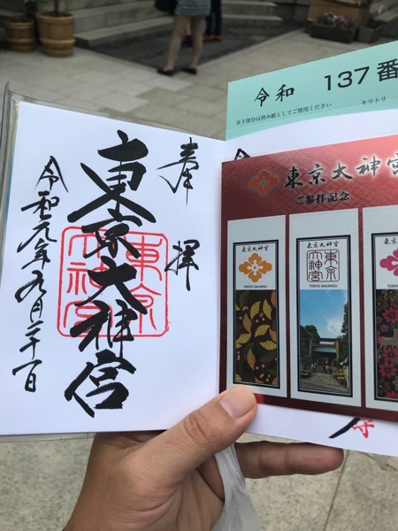 東京大神宮 御朱印
