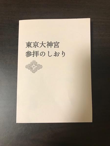 東京大神宮 参拝のしおり