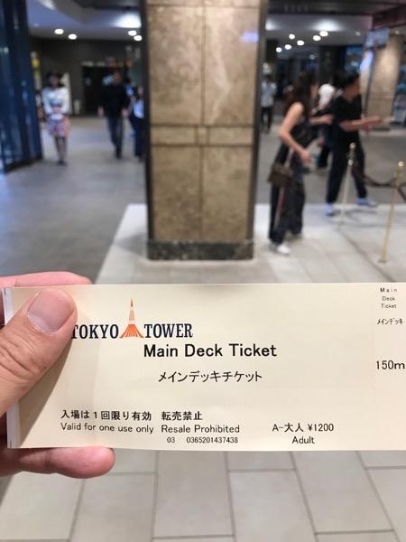 東京タワー メインデッキチケット
