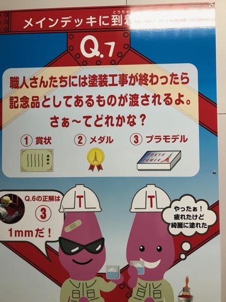 東京タワー クイズ