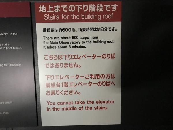 東京タワー 下り階段
