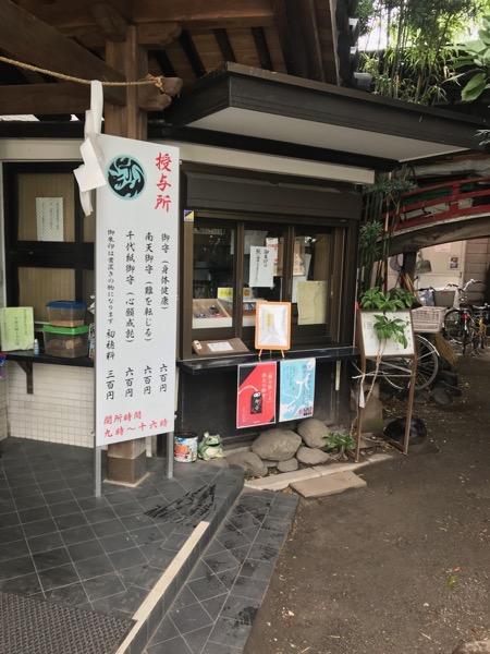 女躰神社 社務所