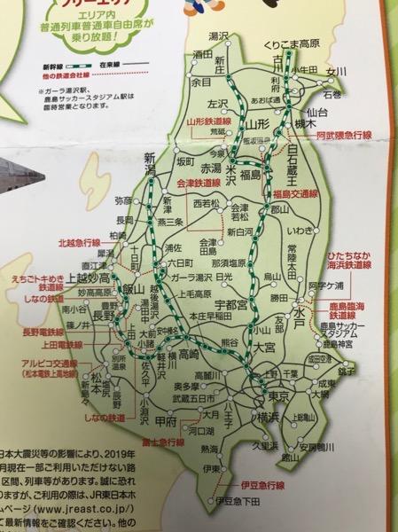 JR東日本 週末パスのフリーエリア