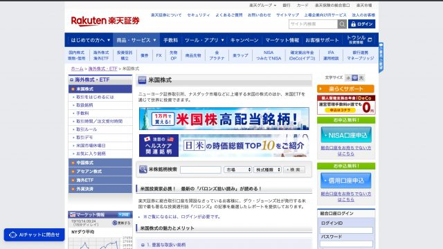 米ETF取引