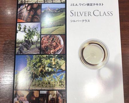 ワイン検定 シルバークラス