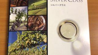 ワイン検定シルバークラステキスト