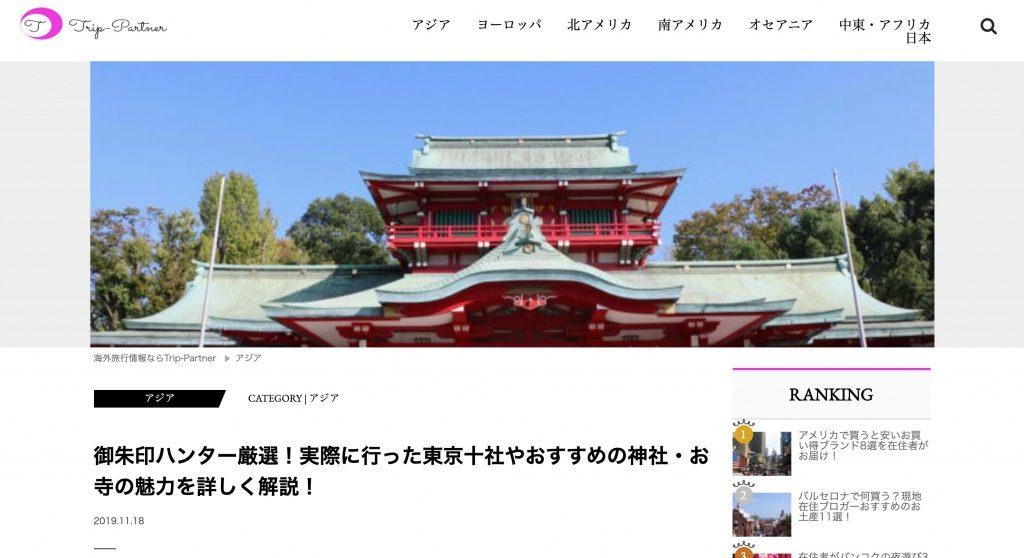 御朱印ハンター厳選!実際に行った東京十社やおすすめの神社・お寺の魅力を詳しく解説!