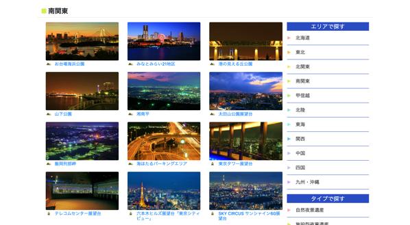 日本夜景遺産のHP