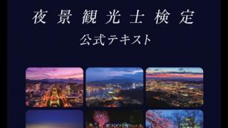 夜景鑑賞士検定 公式テキスト
