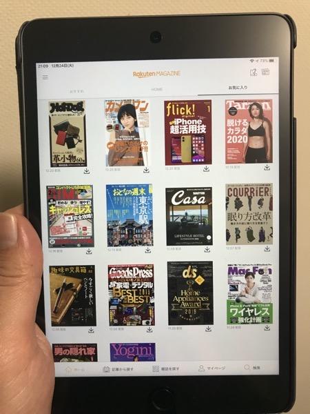 iPad miniと楽天マガジン